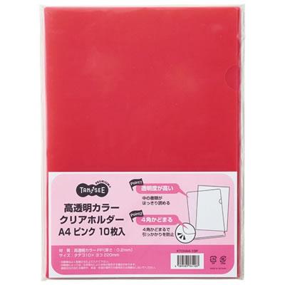 KTCHA4-10P 高透明カラークリアホルダー A4 ピンク
