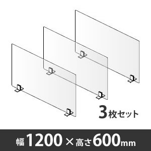 飛沫拡散防止デスクトップ仕切り シングルパネル 幅1200mm 高さ600mm 3セット〈コロナ対策商品〉