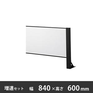 飛沫感染対策パネル 幅840×高さ600mm 増連セット 片面柱 ブラック