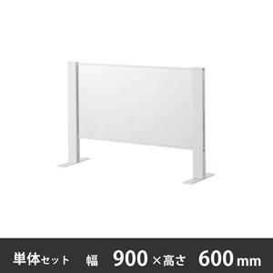 飛沫感染対策パネル 幅900×高さ600mm 単体セット 両面柱 ホワイト