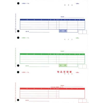オービック H4111 単票納品書4行 A4 3段