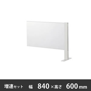 飛沫感染対策パネル 幅840×高さ600mm 増連セット 両面柱 ホワイト