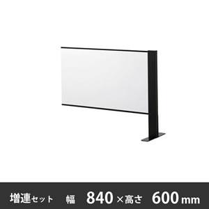 飛沫感染対策パネル 幅840×高さ600mm 増連セット 両面柱 ブラック
