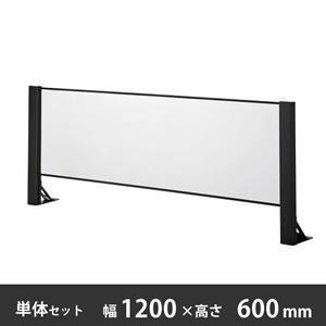 飛沫感染対策パネル 幅1200×高さ600mm 単体セット 片面柱 ブラック