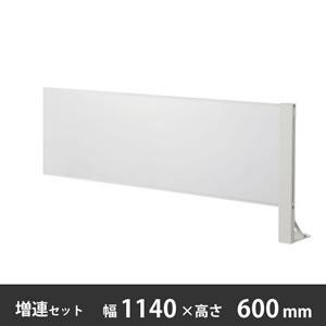 飛沫感染対策パネル 幅1140×高さ600mm 増連セット 片面柱 ホワイト
