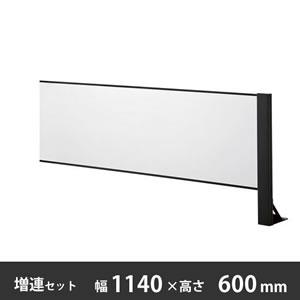 飛沫感染対策パネル 幅1140×高さ600mm 増連セット 片面柱 ブラック