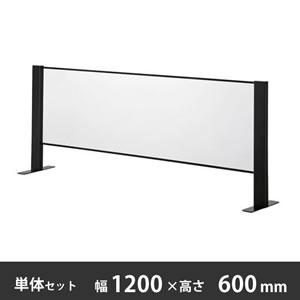 飛沫感染対策パネル 幅1200×高さ600mm 単体セット 両面柱 ブラック