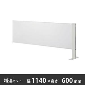 飛沫感染対策パネル 幅1140×高さ600mm 増連セット 両面柱 ホワイト