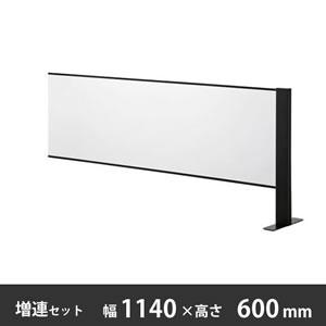 飛沫感染対策パネル 幅1140×高さ600mm 増連セット 両面柱 ブラック