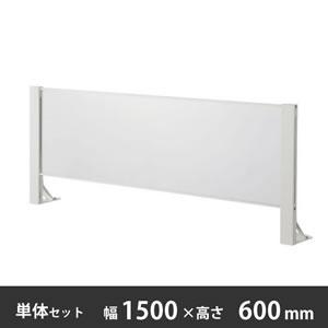 飛沫感染対策パネル 幅1500×高さ600mm 単体セット 片面柱 ホワイト