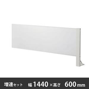 飛沫感染対策パネル 幅1440×高さ600mm 増連セット 片面柱 ホワイト