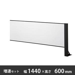 飛沫感染対策パネル 幅1440×高さ600mm 増連セット 片面柱 ブラック