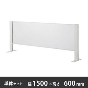 飛沫感染対策パネル 幅1500×高さ600mm 単体セット 両面柱 ホワイト