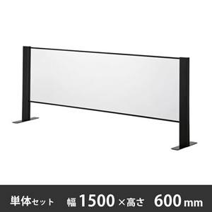 飛沫感染対策パネル 幅1500×高さ600mm 単体セット 両面柱 ブラック