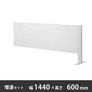飛沫感染対策パネル 幅1440×高さ600mm 増連セット 両面柱 ホワイト