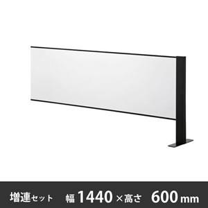 飛沫感染対策パネル 幅1440×高さ600mm 増連セット 両面柱 ブラック