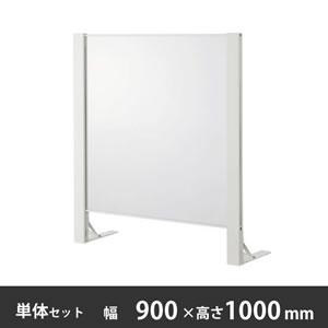 飛沫感染対策パネル  幅900×高さ1000mm 単体セット 片面柱 ホワイト