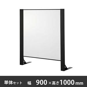 飛沫感染対策パネル  幅900×高さ1000mm 単体セット 片面柱 ブラック