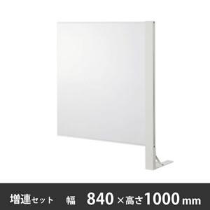 飛沫感染対策パネル 幅840×高さ1000mm 増連セット 片面柱 ホワイト