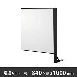 飛沫感染対策パネル 幅840×高さ1000mm 増連セット 片面柱 ブラック