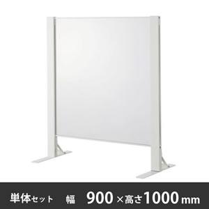 飛沫感染対策パネル  幅900×高さ1000mm 本体セット 両面柱 ホワイト