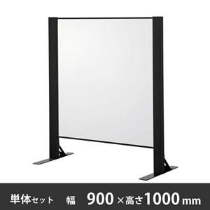 飛沫感染対策パネル  幅900×高さ1000mm 本体セット 両面柱 ブラック