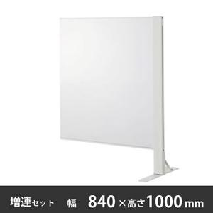 飛沫感染対策パネル 幅840×高さ1000mm 増連セット 両面柱 ホワイト