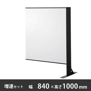 飛沫感染対策パネル 幅840×高さ1000mm 増連セット 両面柱 ブラック