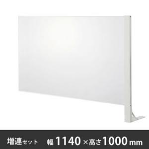 飛沫感染対策パネル 幅1140×高さ1000mm 増連セット 片面柱 ホワイト