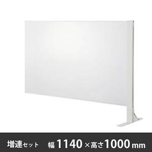 飛沫感染対策パネル 幅1140×高さ1000mm 増連セット 両面柱 ホワイト