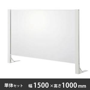 飛沫感染対策パネル 幅1500×高さ1000mm 単体セット 片面柱 ホワイト