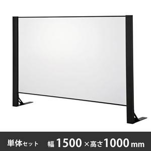 飛沫感染対策パネル 幅1500×高さ1000mm 単体セット 片面柱 ブラック