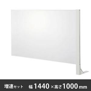 飛沫感染対策パネル 幅1440×高さ1000mm 増連セット 片面柱 ホワイト