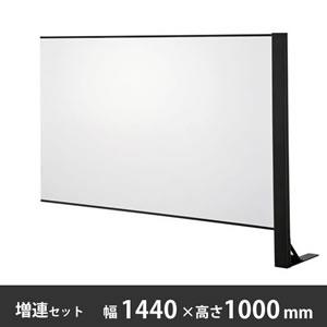 飛沫感染対策パネル 幅1440×高さ1000mm 増連セット 片面柱 ブラック