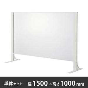 飛沫感染対策パネル 幅1500×高さ1000mm 単体セット 両面柱 ホワイト