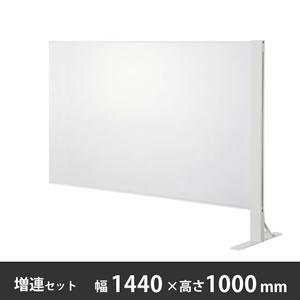 飛沫感染対策パネル 幅1440×高さ1000mm 増連セット 両面柱 ホワイト