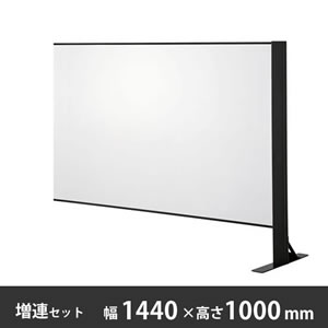 飛沫感染対策パネル 幅1440×高さ1000mm 増連セット 両面柱 ブラック