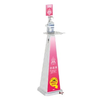 ミセル足踏み式消毒スタンド大 ホワイト本体 ピンク表示