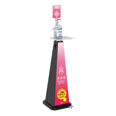 ミセル足踏み式消毒スタンド大 ブラック本体 ピンク表示