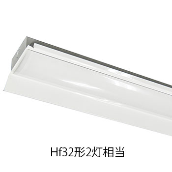 エコリカ LEDベースライト 反射笠 Hf32形2灯相当