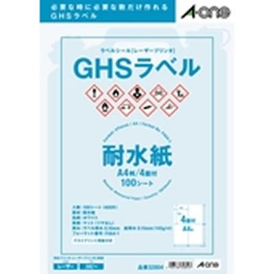 エーワン 32804 レーザープリンタラベルシール GHS用 耐水紙タイプ マット紙 A4 4面