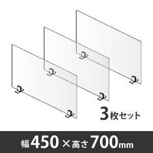 飛沫拡散防止デスクトップ仕切り シングルパネル 幅450mm 高さ700mm 3セット〈コロナ対策商品〉