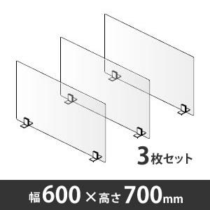 飛沫拡散防止デスクトップ仕切り シングルパネル 幅600mm 高さ700mm 3セット〈コロナ対策商品〉