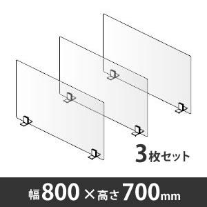 飛沫拡散防止デスクトップ仕切り シングルパネル 幅800mm 高さ700mm 3セット〈コロナ対策商品〉