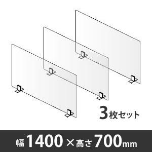 飛沫拡散防止デスクトップ仕切り シングルパネル 幅1400mm 高さ700mm 3セット〈コロナ対策商品〉