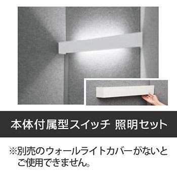 ドレープ用 本体付属型スイッチ 照明セット 昼白色 ホワイト