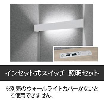 ドレープ用 インセット式スイッチ 照明セット 昼白色 アッパーダウン ホワイト