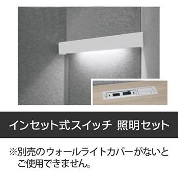 ドレープ用 インセット式スイッチ 照明セット 昼白色 ダウンのみ ホワイト