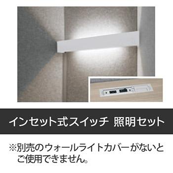 ドレープ用 インセット式スイッチ 照明セット 温白色 アッパーダウン ホワイト