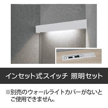 ドレープ用 インセット式スイッチ 照明セット 温白色 ダウンのみ ホワイト